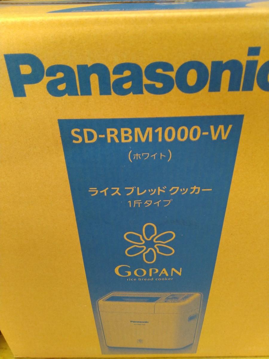 新品未使用  Panasonic ホームベーカリー ライスブレッドクッカー パナソニック