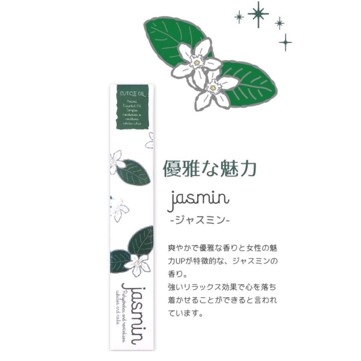キューティクルオイル☆ジャスミン&バニラ