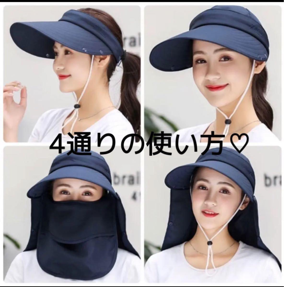 フェイスマスク 日焼け防止 紫外線カット 4Wayタイプサンバイザー♪
