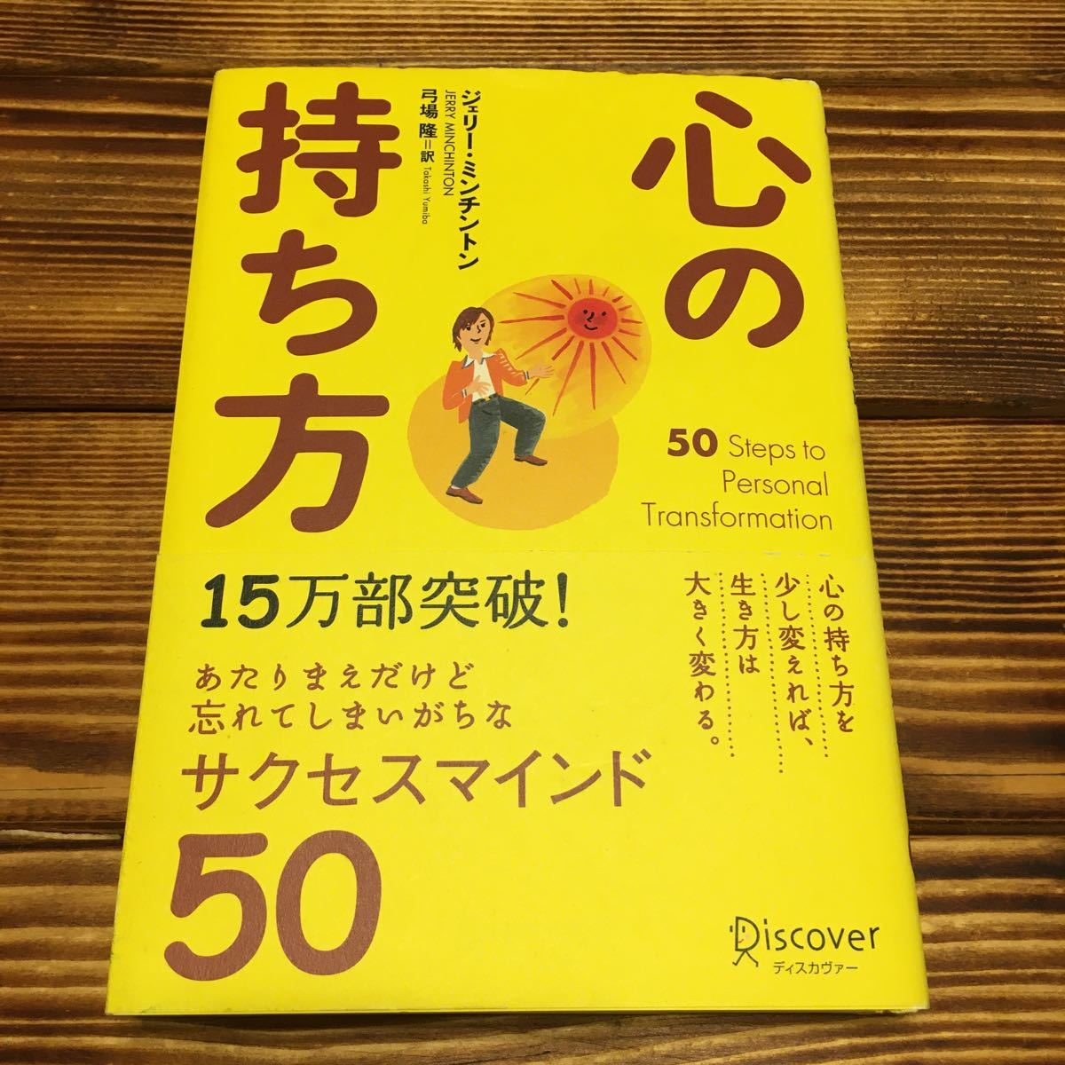 心の持ち方/ジェリーミンチントン (著者) 弓場隆 (著者)