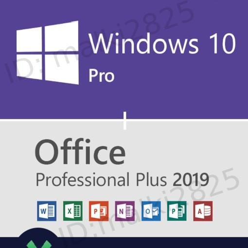 プレゼント付き♪お得セット★ Windows 10 Pro と Microsoft Office 2019 Professional Plus プロダクトキー ♪32/64bit 版 ★認証保証★_画像1