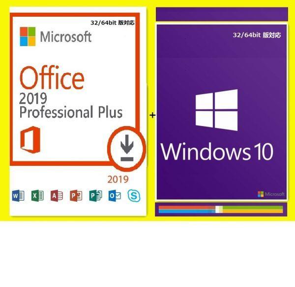 プレゼント付き♪お得セット★ Windows 10 Pro と Microsoft Office 2019 Professional Plus プロダクトキー ♪32/64bit 版 ★認証保証★_画像2