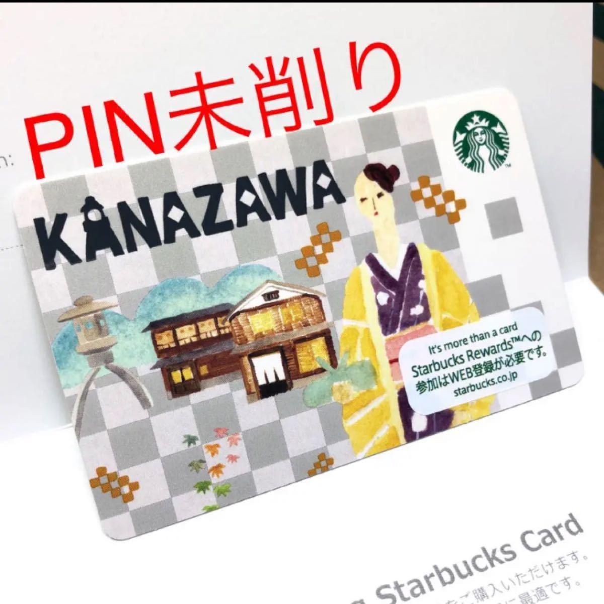 スターバックス  カード 金沢限定デザイン KANAZAWA スタバ カード 兼六園 茶屋町