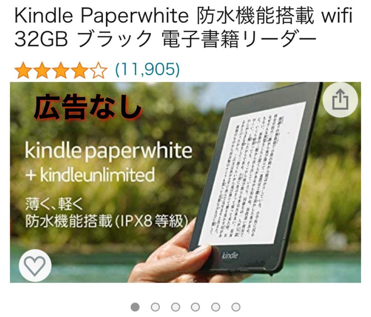 Kindle Paperwhite WiFi 32G 広告なし