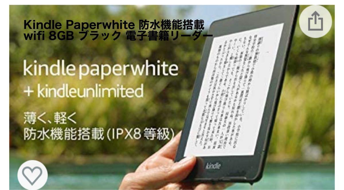 Kindle Paperwhite Wi-Fi 8GB 広告なし