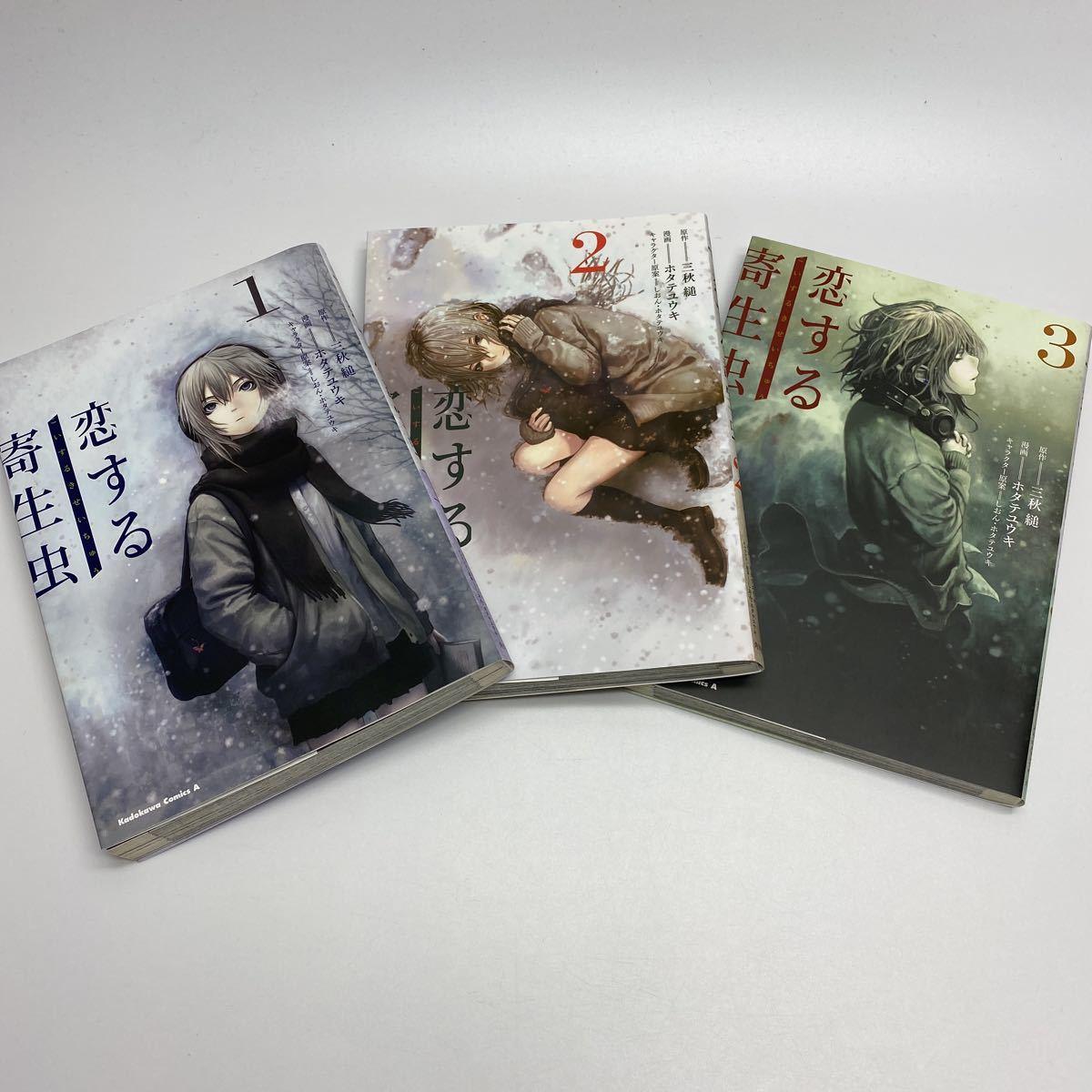 三秋縋 恋する寄生虫 コミック全3巻セット 【送料無料】_画像1