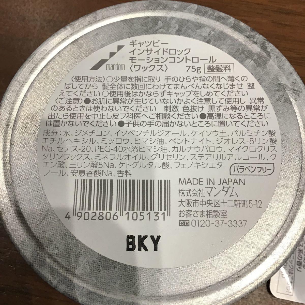 GATSBY (ギャツビー) ギャツビー インサイドロック モーションコントロール ワックス ヘアワックス 75g 2個