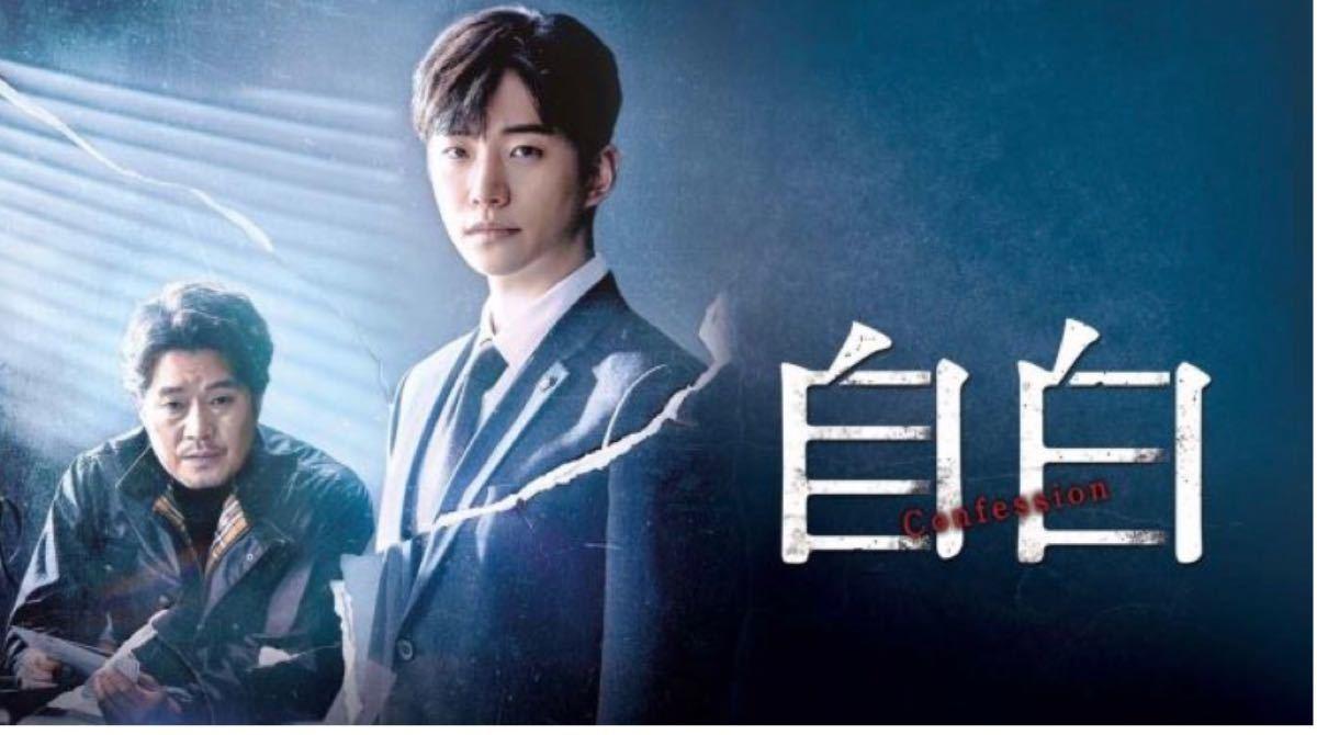韓国ドラマ全話DVD 自白