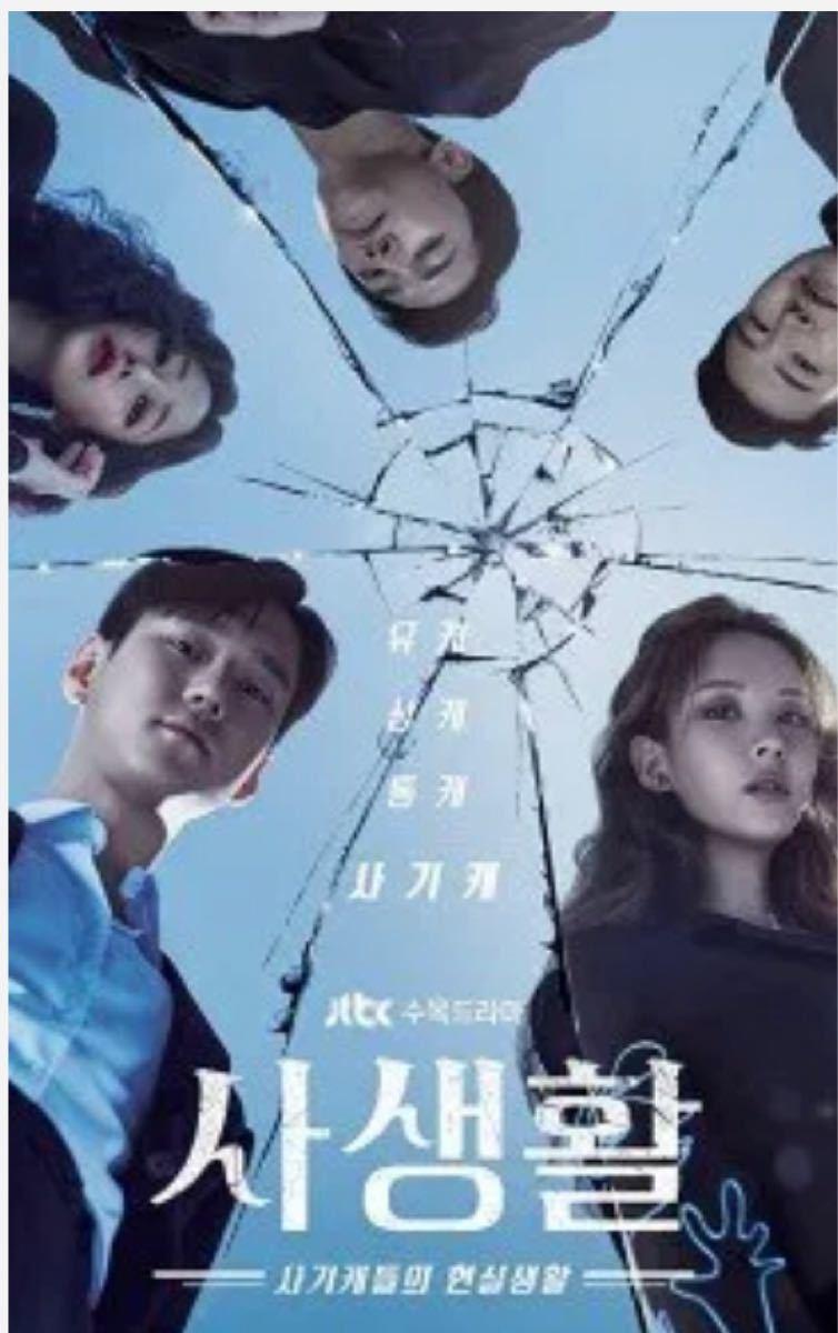 韓国ドラマ全話DVD プライバシー戦争