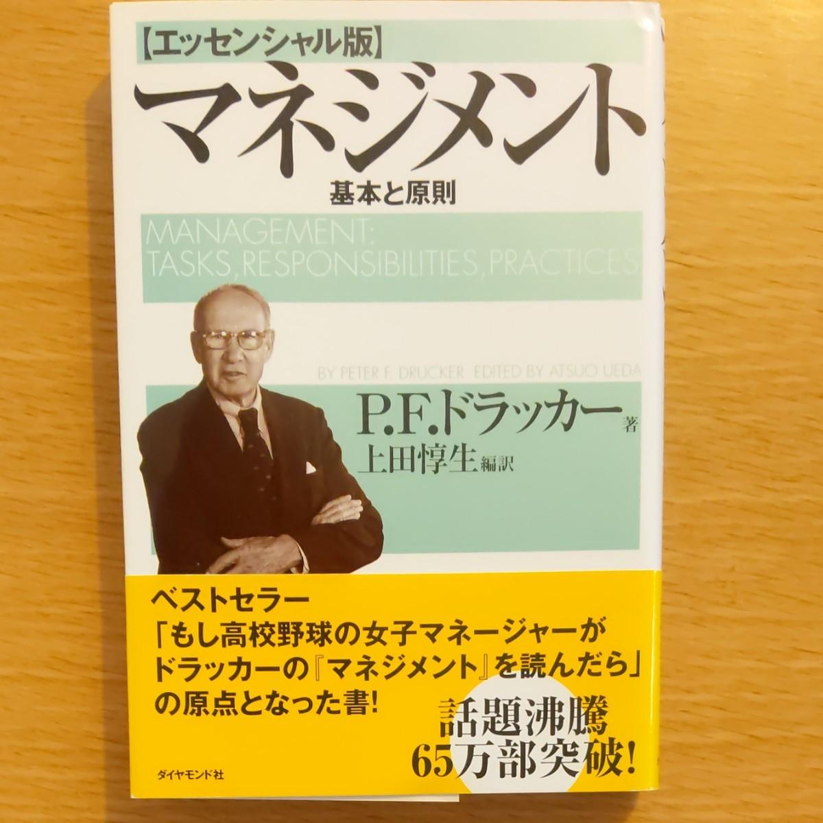 マネジメント基本と原則 ドラッカー P.F.ドラッカー