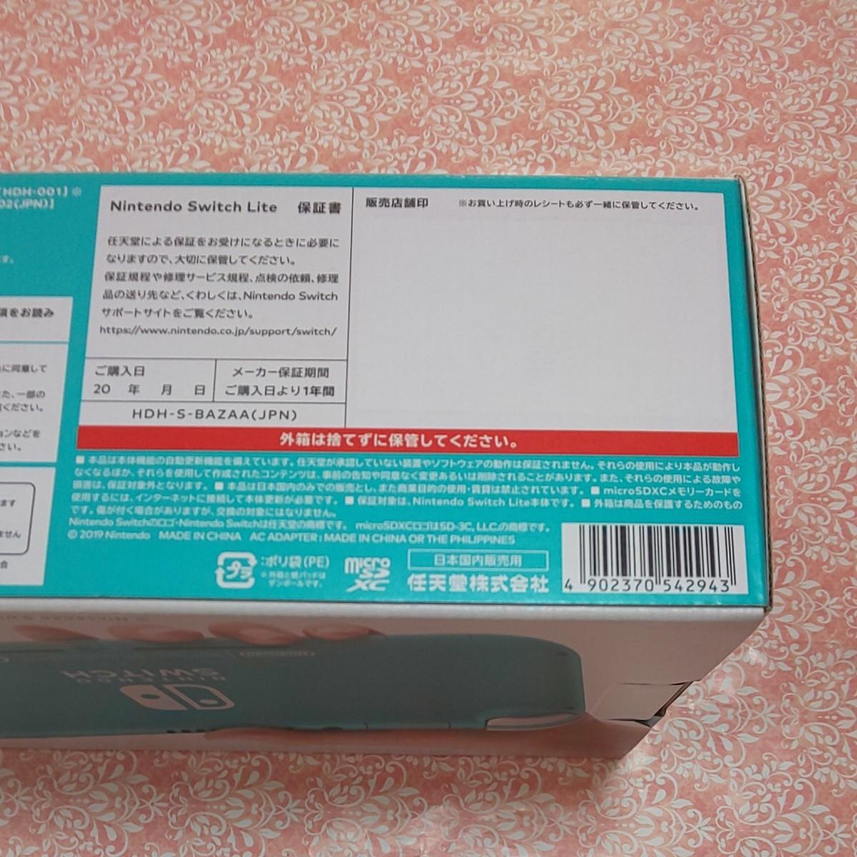 任天堂 Nintendo Switch Lite ターコイズ  本体