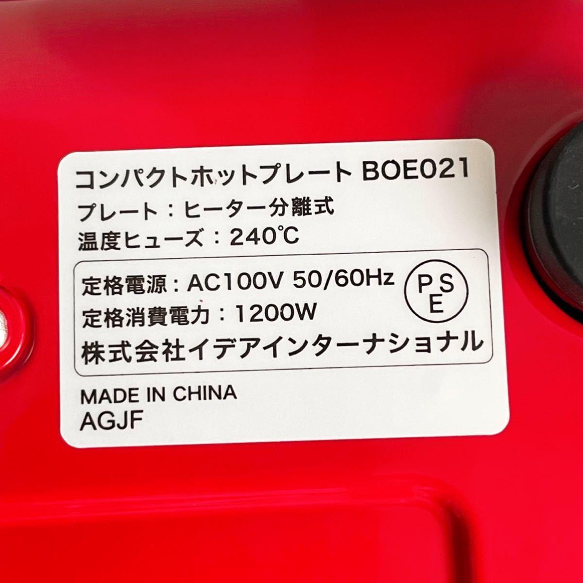新品! BRUNO ブルーノ コンパクトホットプレート たこ焼き機 お好み焼き機 焼肉機 鉄板 調理機器 レッド ヒーター分離式 BOE021_画像10