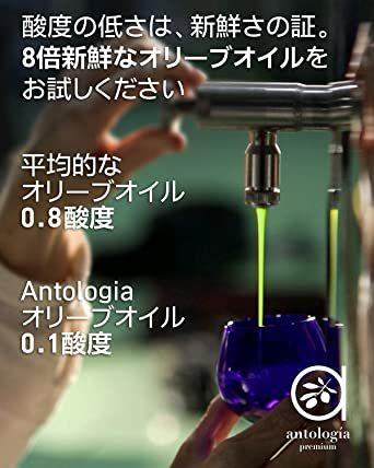 オーガニック アルベキナ種 500ml Antologia オーガニック エクストラバージンオリーブオイル JAS 500ml._画像4