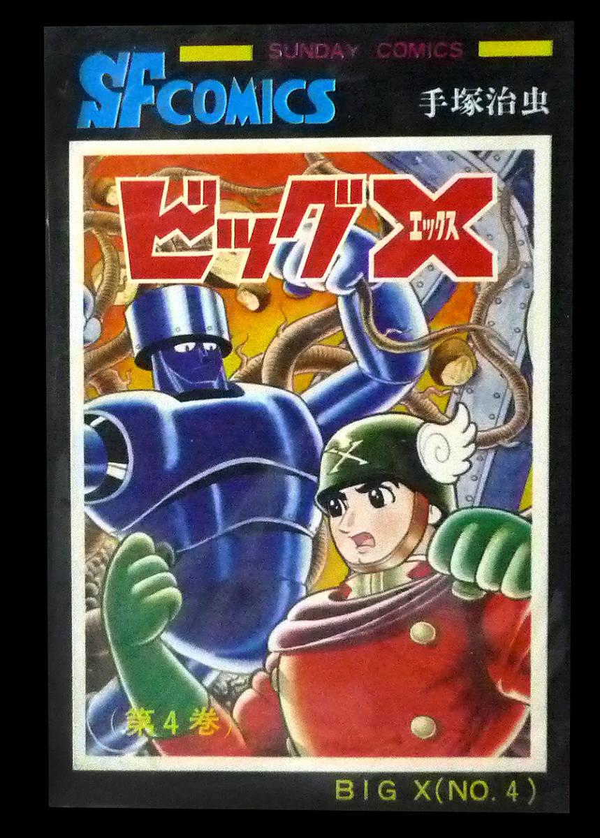 ●ビックX 4巻 手塚治虫 秋田書店・サンデーンコミックス_画像1