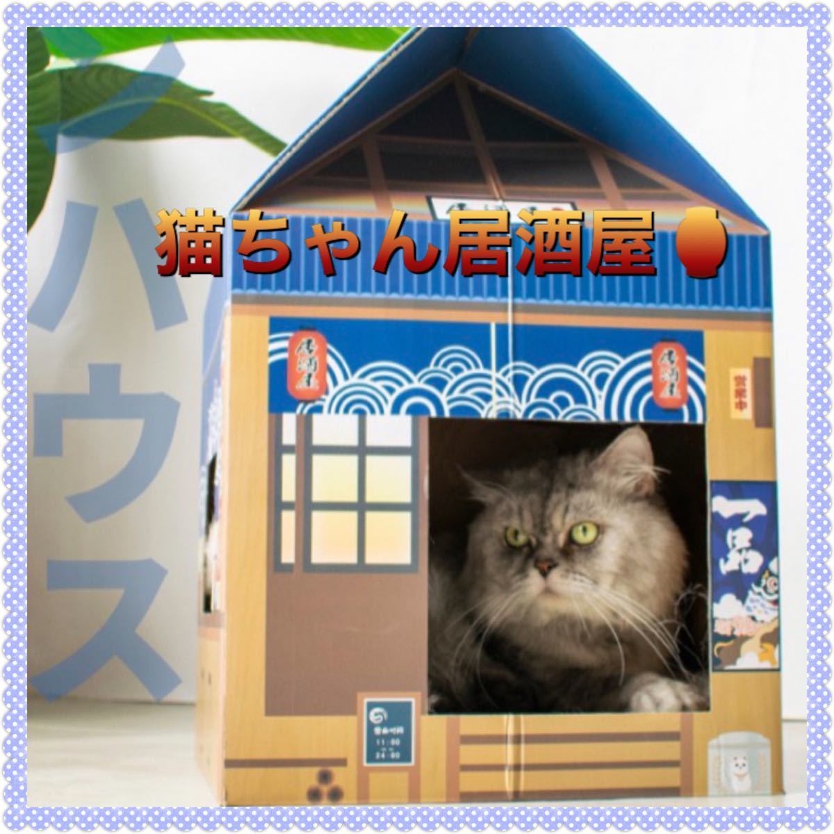猫のおもちゃ 猫じゃらし 猫ちゃんの居酒屋 ユニークで可愛い爪とぎハウス 猫ちゃんの楽園