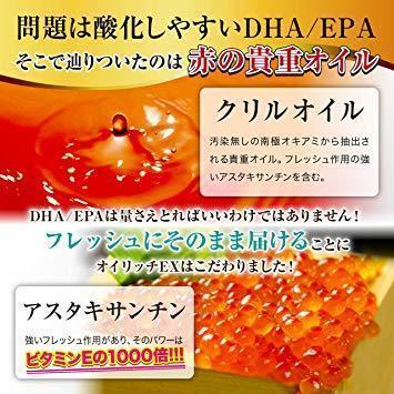 【論2】オメガ3 DHA EPA フィッシュオイル アスタキサンチン ナットウキナーゼ オイリッチEX 亜麻仁油 えごま油 3_画像5