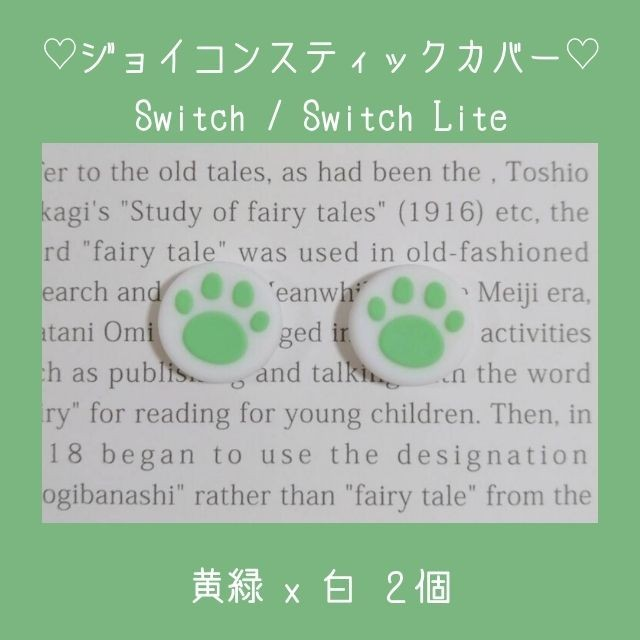 Switch スイッチ ジョイコン スティックカバー 黄緑 白 2個 肉球