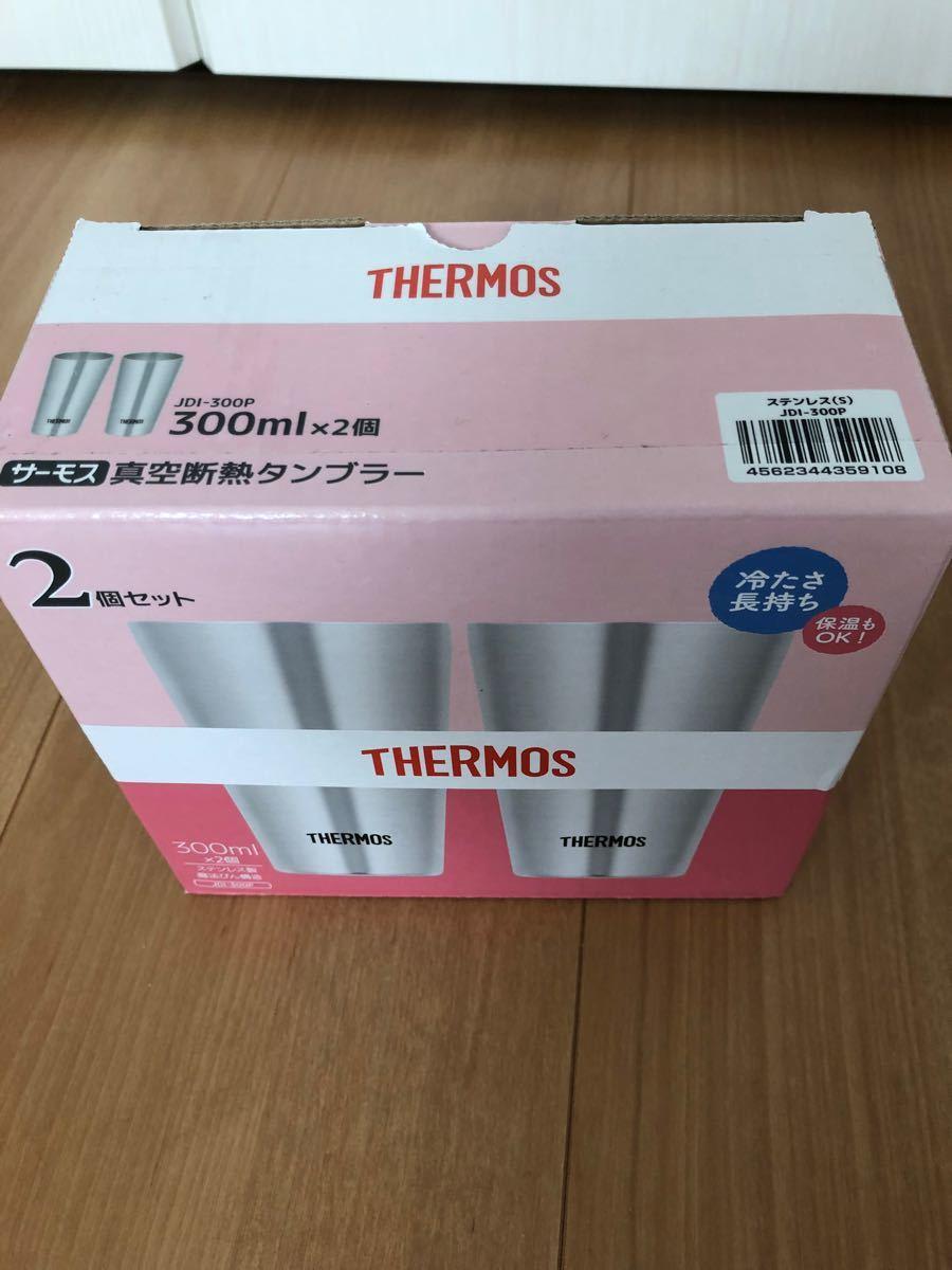 サーモス真空断熱タンブラー THERMOS 300ml 4個
