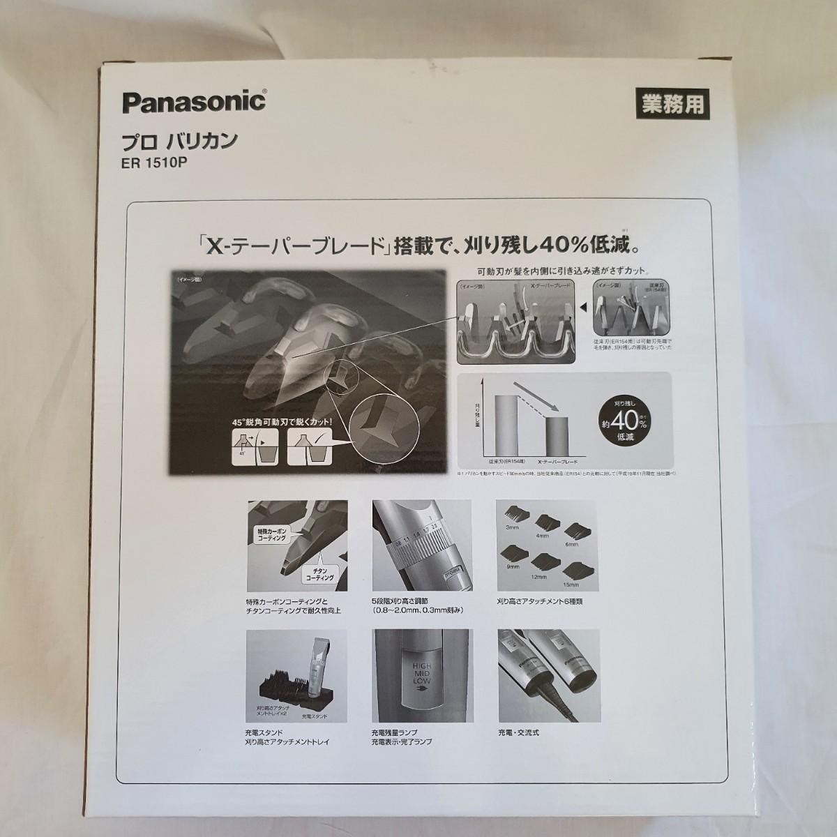 Panasonic パナソニック プロ バリカン 業務用