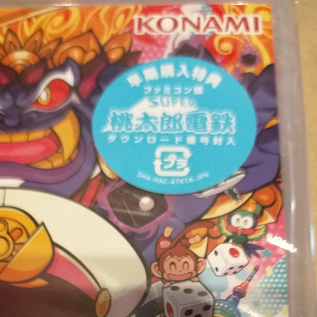 新品未開封◆早期購入特典付 桃太郎電鉄 ~昭和 平成 令和も定番!~ Nintendo Switch