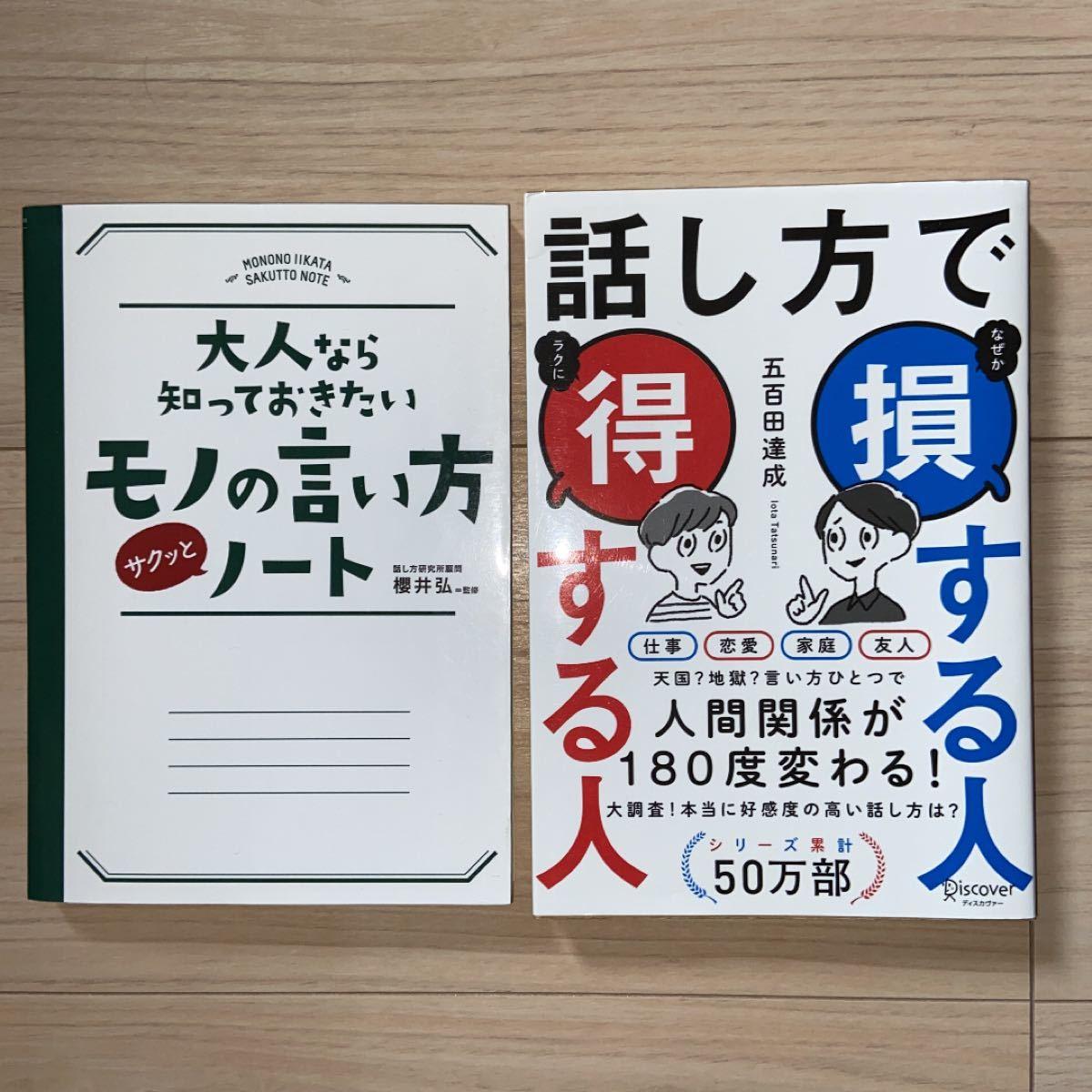 話し方で損する人得する人、大人なら知っておきたいモノの言い方サクッとノート 2冊