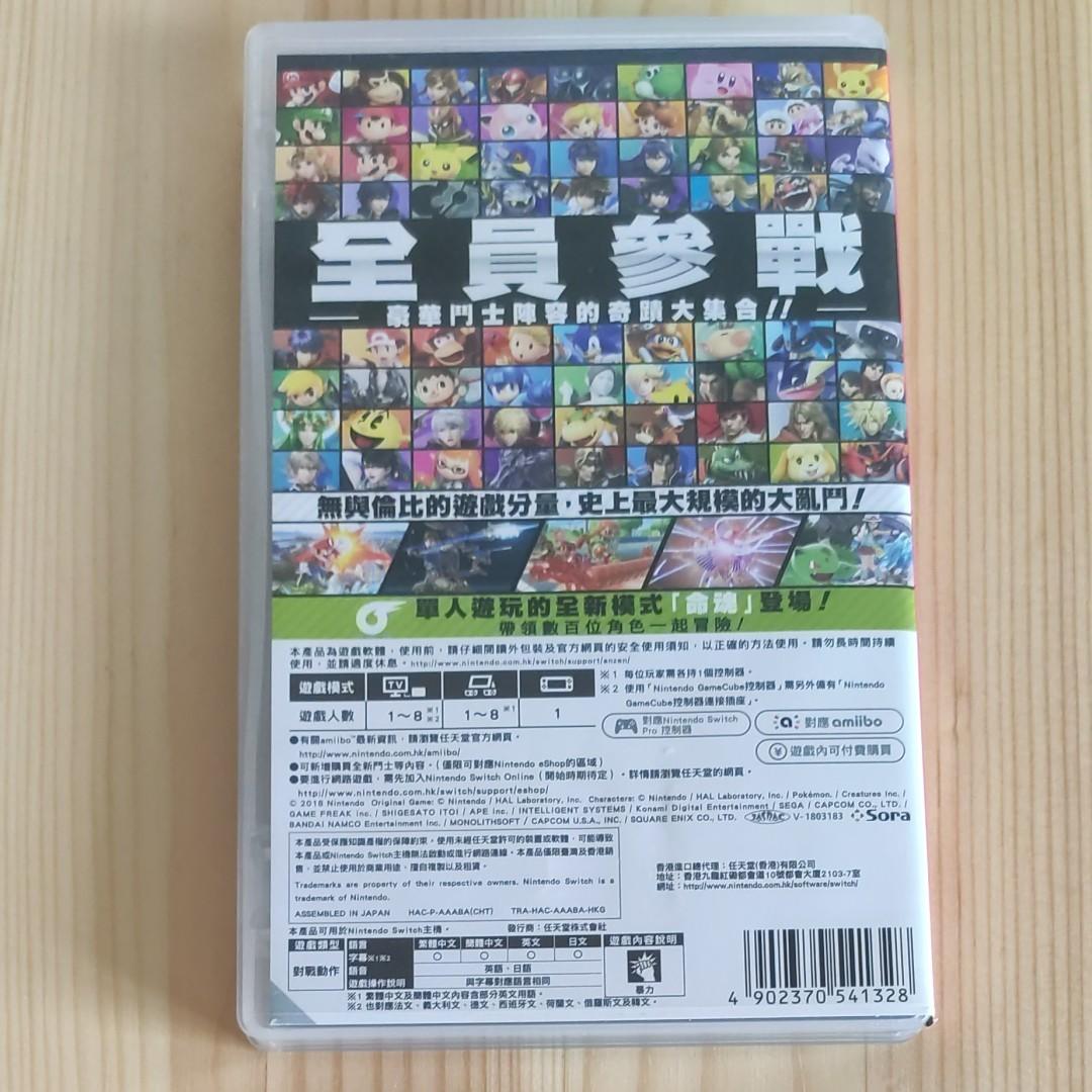 Nintendo Switch 大乱闘スマッシュブラザーズSPECIAL 中国語あり!