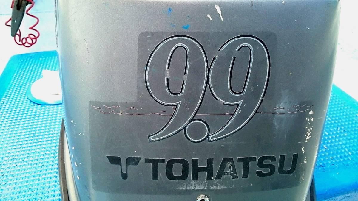 和船  トーハツ9.9馬力搭載 _画像6