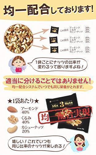 【新品】 小分け3種 ミックスナッツ 1.05kg (35gx30袋) 産地直輸入 さらに小分け 箱入り 無塩 N290_画像6