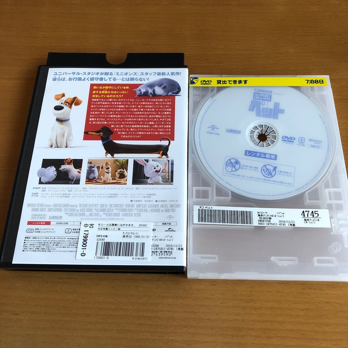 ペット レンタル落ち dvd