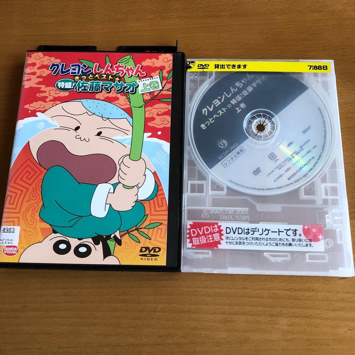 クレヨンしんちゃん きっとベスト☆特盛! 佐藤マサオ  上巻 DVD