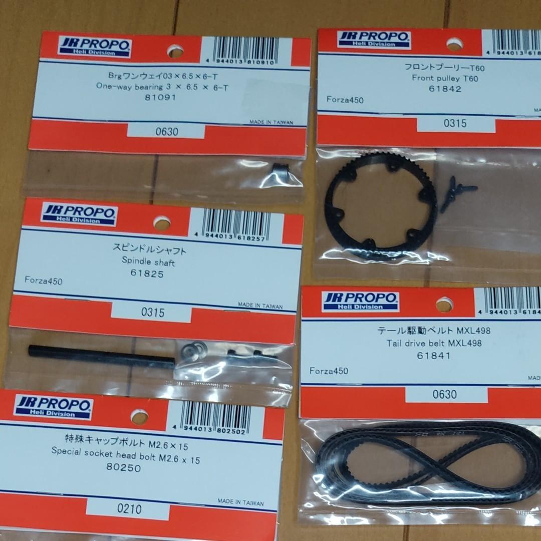 JRプロポ FORZA450 スペアパーツ