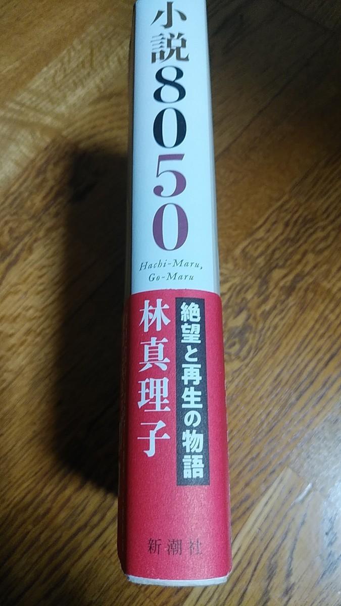 小説8050  林真理子
