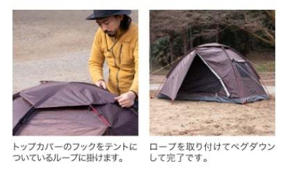 【簡単設営】ツーリング ドームテント インナーテント一体型 ソロ キャンプ テント 1~2人用 UVカット アウトドア ツーリング