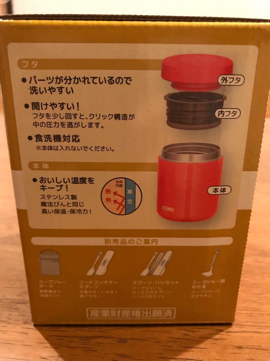 サーモス 真空断熱 スープジャー 400ml