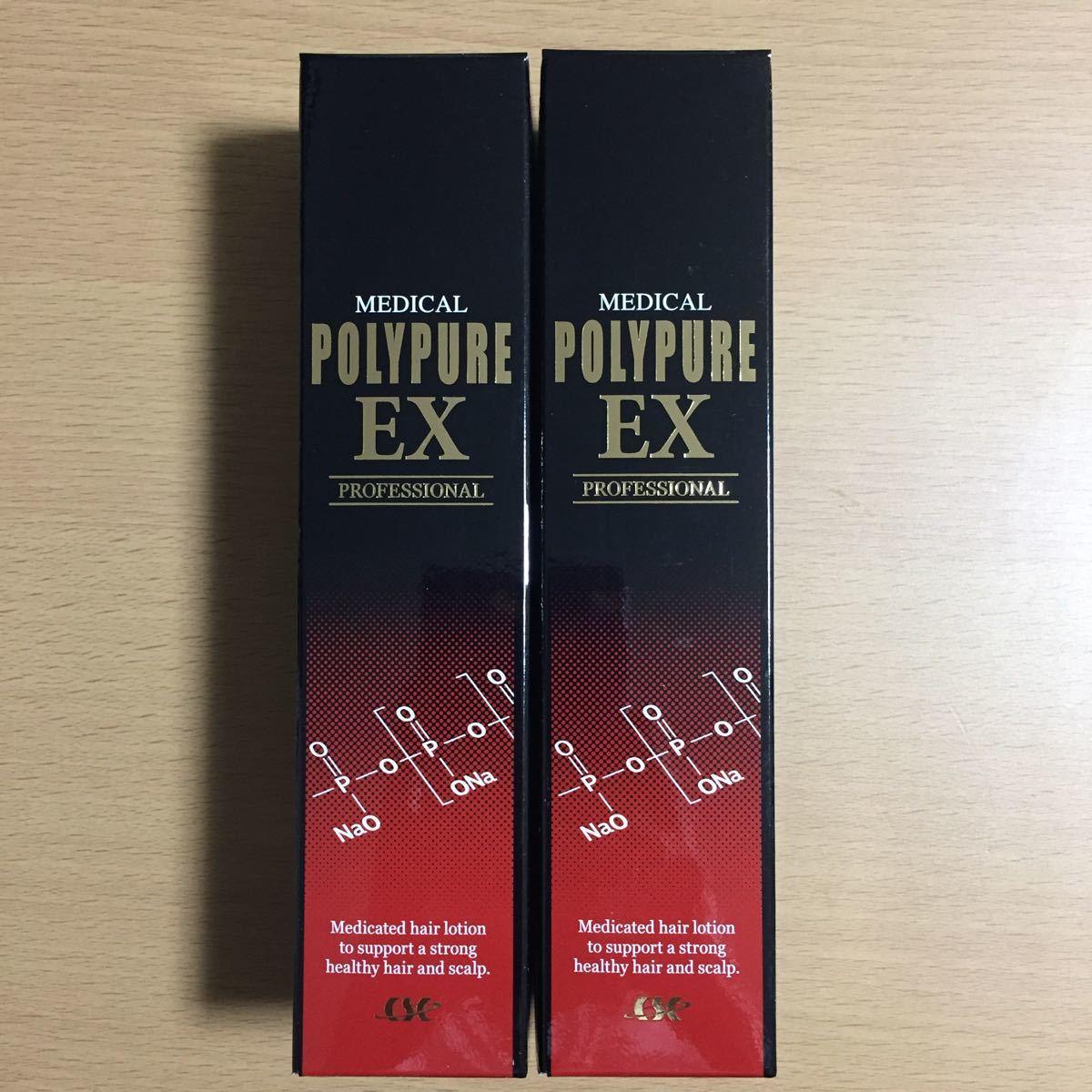 ポリピュアEX 120ml 2本セット 新品未開封 薬用 育毛剤