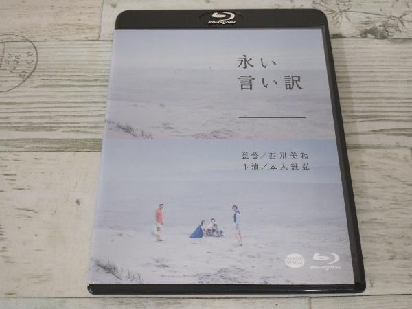 永い言い訳(Blu-ray Disc)_画像1