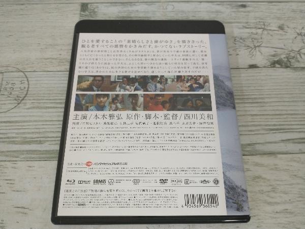 永い言い訳(Blu-ray Disc)_画像2