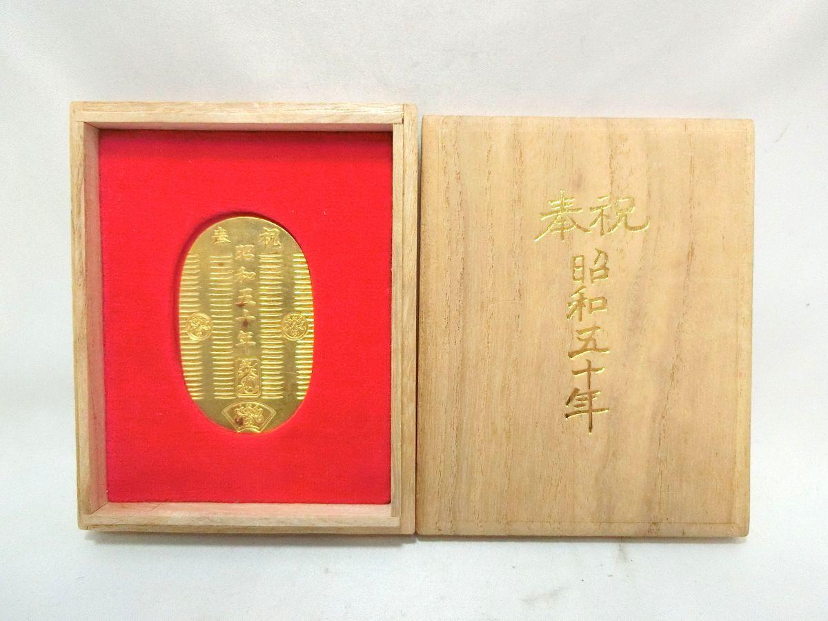 1000円スタート 小判 奉祝 昭和50年 純金 K24 約9.8g 縁起物 記念品 アンティーク コレクション 箱付 QQ913