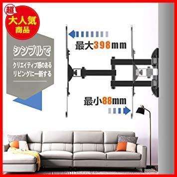 特価 前後、左右、 液晶テレビ用 テレビ壁掛け金具 LED LCD アーム式 耐荷重30kg 23-55インチ対応 特価_画像6