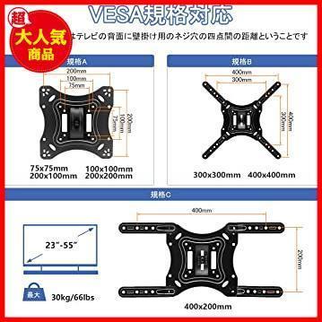 特価 前後、左右、 液晶テレビ用 テレビ壁掛け金具 LED LCD アーム式 耐荷重30kg 23-55インチ対応 特価_画像3