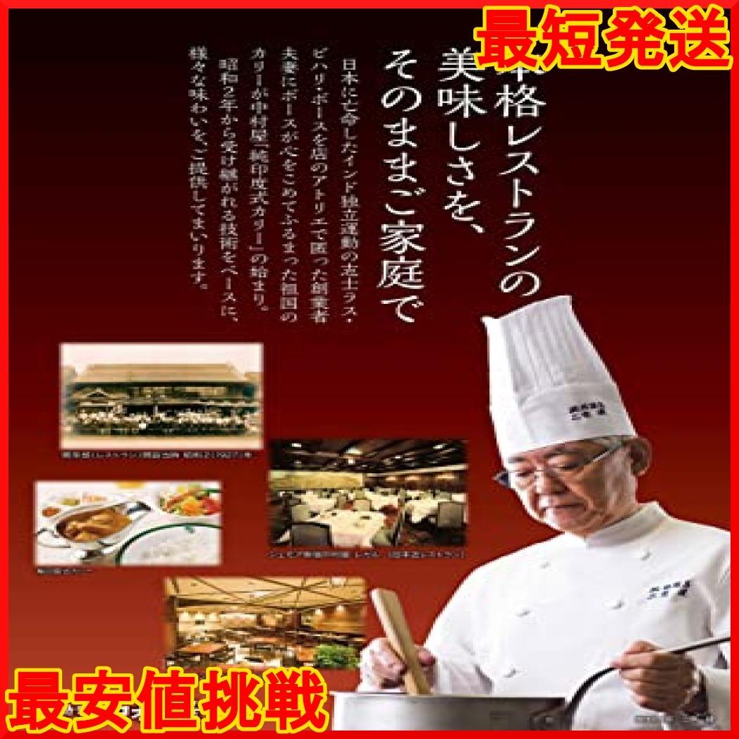 新宿中村屋 濃厚クリームシチューごろごろ野菜のこだわり仕立て 210g ×5箱_画像4