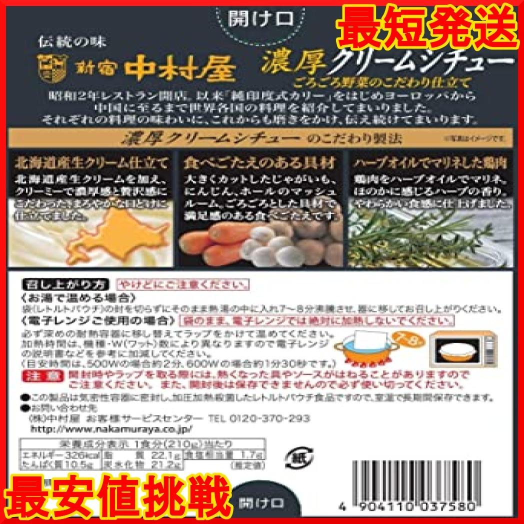 新宿中村屋 濃厚クリームシチューごろごろ野菜のこだわり仕立て 210g ×5箱_画像2