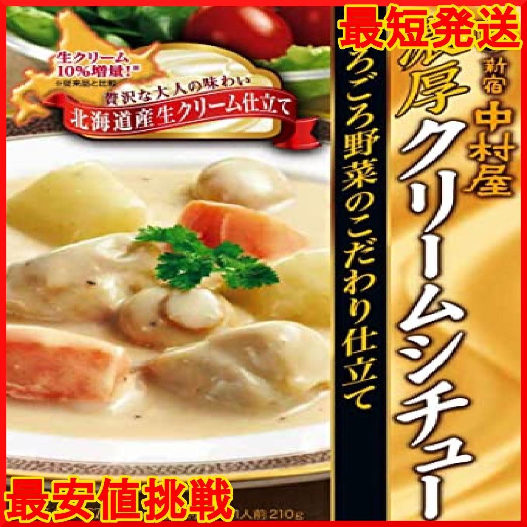 新宿中村屋 濃厚クリームシチューごろごろ野菜のこだわり仕立て 210g ×5箱_画像1