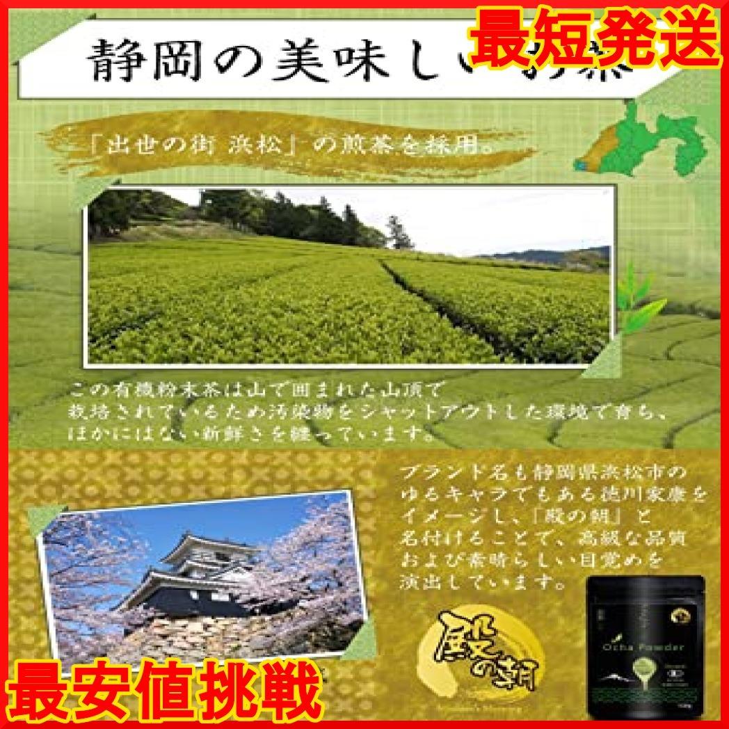 250g 殿の朝 粉末 緑茶 パウダー お茶 国産 オーガニック 有機栽培 JAS認定 (250g)_画像5