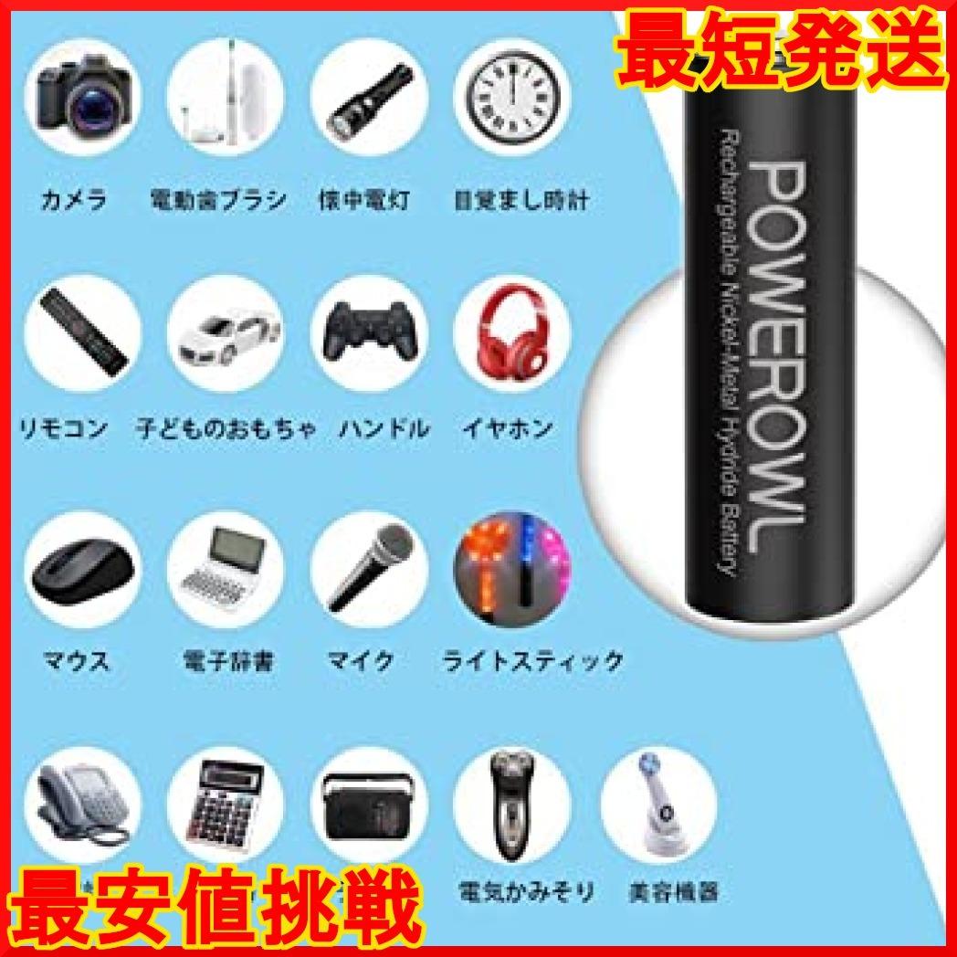 単3形4個パック 単3形充電池2800mAh Powerowl単3形充電式ニッケル水素電池4個パック 超大容量 PSE安全認証_画像6