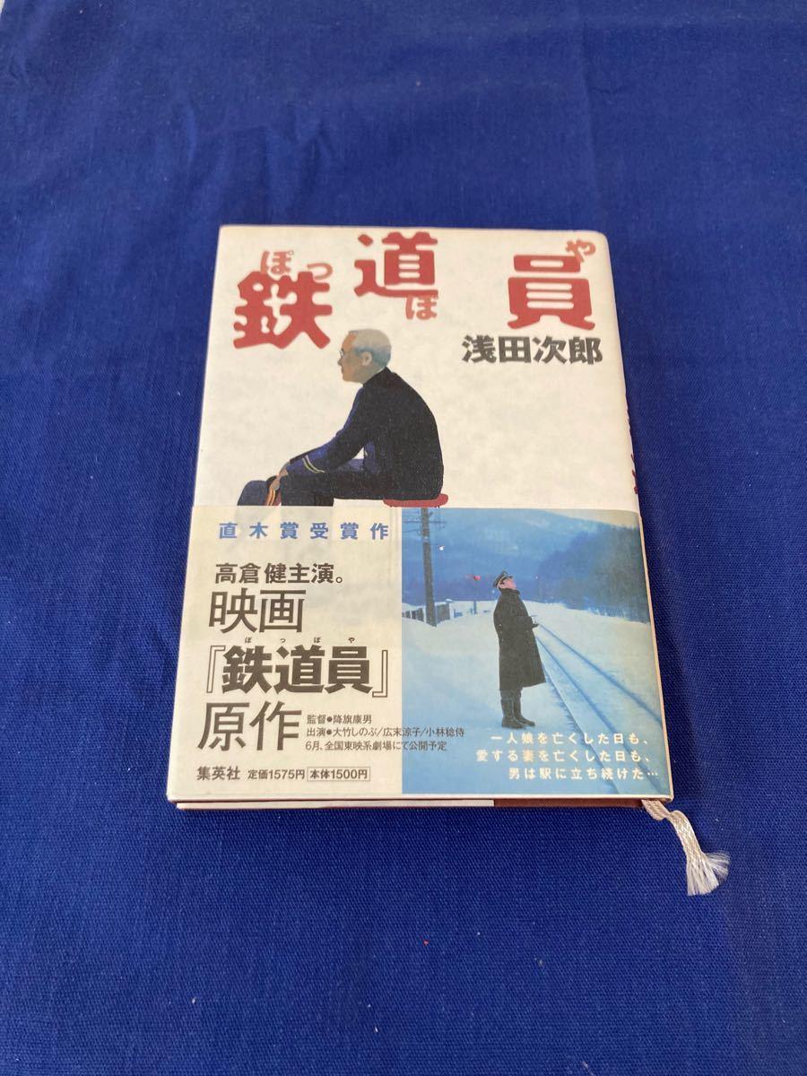 [ハードカバー]鉄道屋 浅田次郎