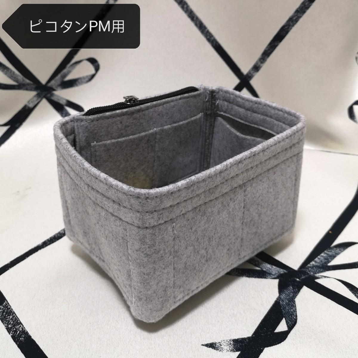 バッグインバッグ インナーバッグ  ピコタン PM 灰色 グレー
