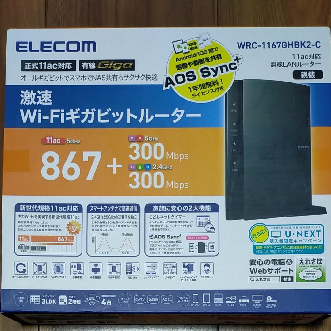 ELECOM 無線LANルーター ギガビット エレコム 無線wifi