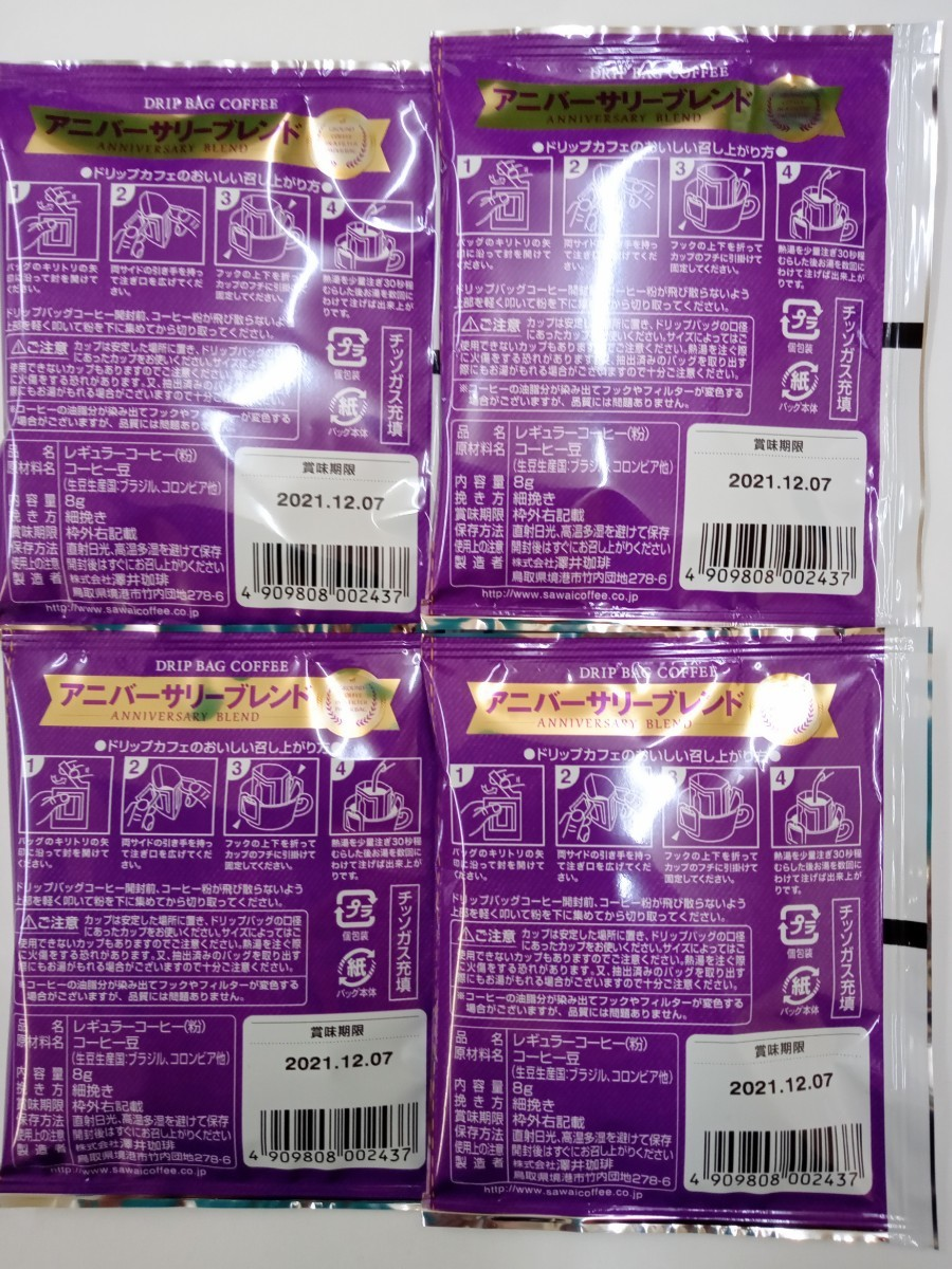 澤井珈琲 ドリップコーヒー 15袋