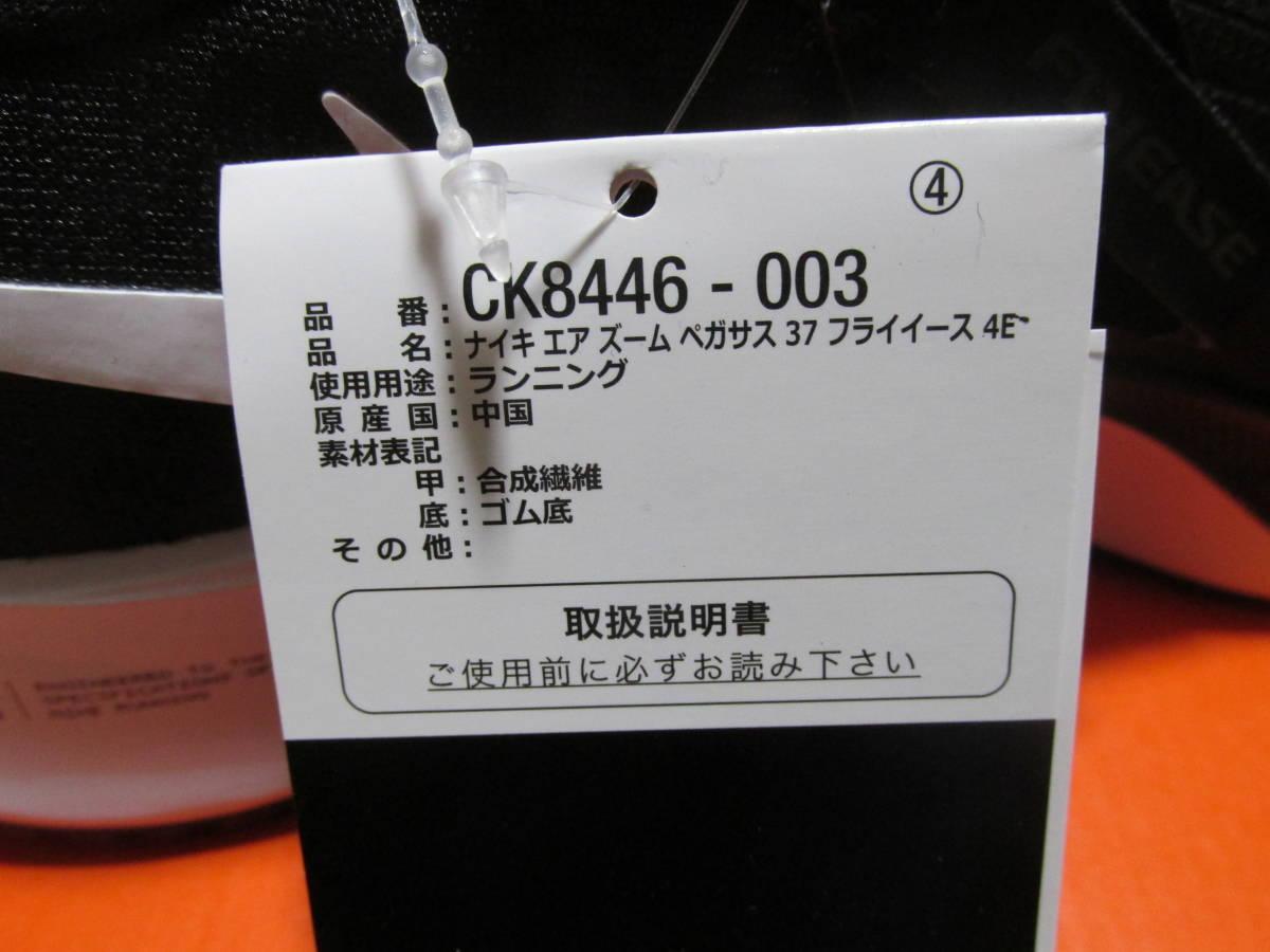 NIKE ナイキ エア ズーム ペガサス37 フライイース 4E【広幅】 26.5cm ブラックカラー